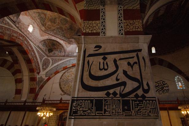 Eski Camii Old Mosque Edirne Calligraphy